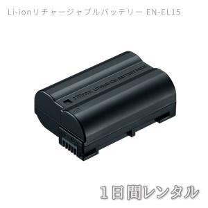 【1日レンタル】Li-ionリチャージャブルバッテリー EN-EL15|camera-rental