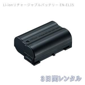 【3日レンタル】Li-ionリチャージャブルバッテリー EN-EL15|camera-rental
