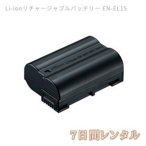 【7日レンタル】Li-ionリチャージャブルバッテリー EN-EL15|camera-rental