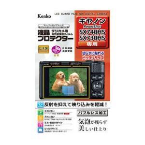 【あすつく】【DM便発送可能※DM便はあすつく不可】 ケンコー 液晶プロテクター キヤノン PowerShot SX740HS/SX730HS専用 [KLP-CPSSX740HS] camera-saito