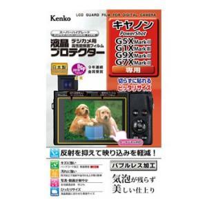ケンコー 液晶プロテクター キヤノン PowerShot G5X MarkII/G1X MarkII...