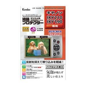 【あすつく】【DM便発送可能※DM便はあすつく不可】 ケンコー 液晶プロテクター キヤノン IXY 210/IXY 190専用 [KLP-CIXY210] camera-saito