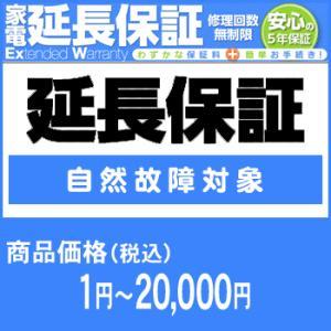 ワランティテクノロジー 5年間延長保証(自然故障対象)商品価格1円〜20,000円|camera-saito