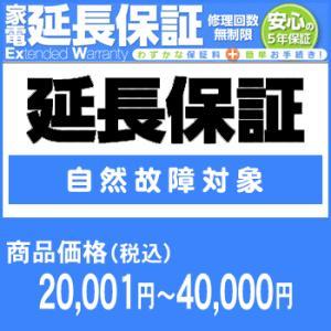 ワランティテクノロジー 5年間延長保証(自然故障対象)商品価格20,001円〜40,000円|camera-saito