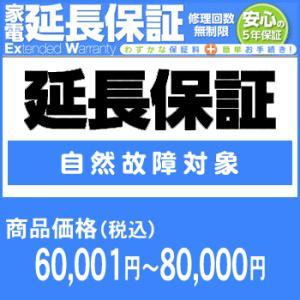 ワランティテクノロジー 5年間延長保証(自然故障対象)商品価格60,001円〜80,000円|camera-saito