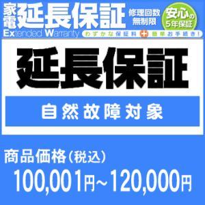 ワランティテクノロジー 5年間延長保証(自然故障対象)商品価格100,001円〜120,000円|camera-saito