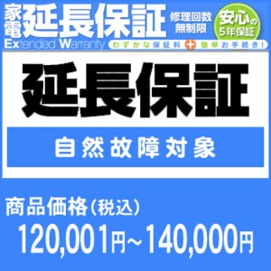 ワランティテクノロジー 5年間延長保証(自然故障対象)商品価格120,001円〜140,000円|camera-saito