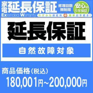 ワランティテクノロジー 5年間延長保証(自然故障対象)商品価格180,001円〜200,000円|camera-saito