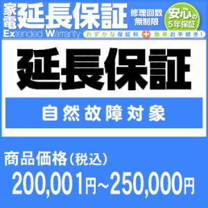 ワランティテクノロジー 5年間延長保証(自然故障対象)商品価格200,001円〜250,000円|camera-saito