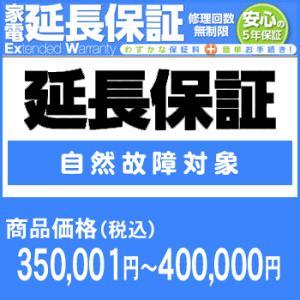 ワランティテクノロジー 5年間延長保証(自然故障対象)商品価格350,001円〜400,000円|camera-saito