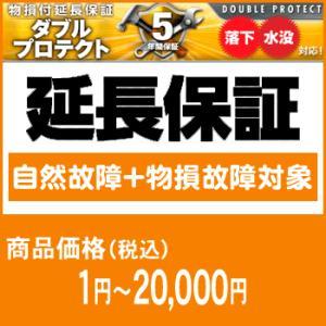 5年間延長保証(自然故障+物損故障対象)商品価格1円〜20,000円|camera-saito