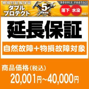 ワランティテクノロジー 5年間延長保証(自然故障+物損故障対象)商品価格20,001円〜40,000円|camera-saito