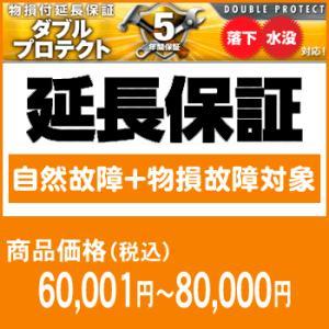 ワランティテクノロジー 5年間延長保証(自然故障+物損故障対象)商品価格60,001円〜80,000円|camera-saito