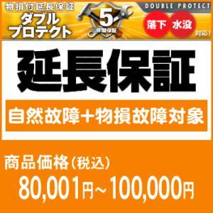 ワランティテクノロジー 5年間延長保証(自然故障+物損故障対象)商品価格80,001円〜100,000円|camera-saito