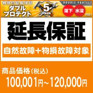 5年間延長保証(自然故障+物損故障対象)商品価格100,001円〜120,000円|camera-saito