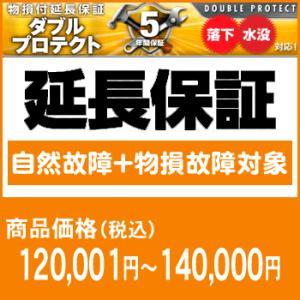 ワランティテクノロジー 5年間延長保証(自然故障+物損故障対象)商品価格120,001円〜140,000円|camera-saito
