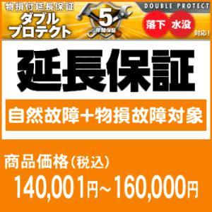 5年間延長保証(自然故障+物損故障対象)商品価格140,001円〜160,000円|camera-saito