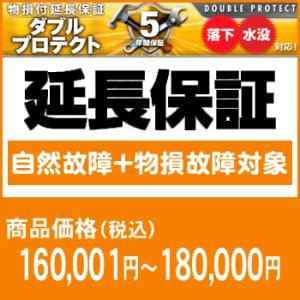 5年間延長保証(自然故障+物損故障対象)商品価格160,001円〜180,000円|camera-saito