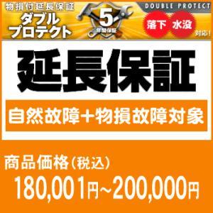 5年間延長保証(自然故障+物損故障対象)商品価格180,001円〜200,000円|camera-saito