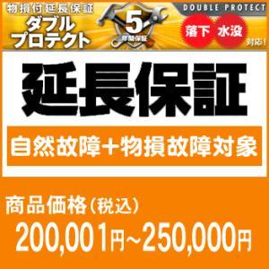 5年間延長保証(自然故障+物損故障対象)商品価格200,001円〜250,000円|camera-saito