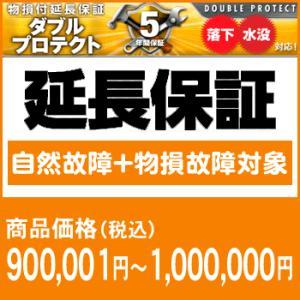 5年間延長保証(自然故障+物損故障対象)商品価格900,001円〜1,000,000円|camera-saito