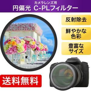 CPLフィルター 円偏光 C-PL レンズフィルター 62mm 67mm 72mm 77mm 82m...