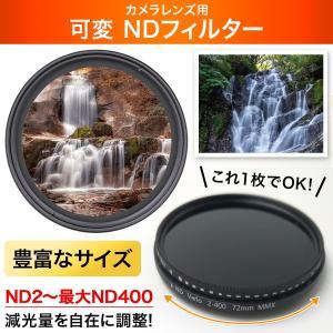 可変NDフィルター ND2〜ND400 減光フィルター 67mm 72mm 77mm 82mm 安心...