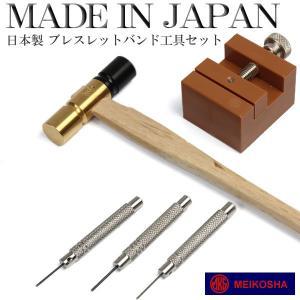 日本製 腕時計 ブレスレットバンド工具セット 5点セット 説明書付 明工舎|cameron