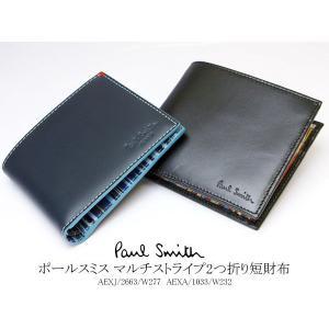 PAUL SMITH ポール・スミス マルチパターンウォレット 2折り短財布|cameron