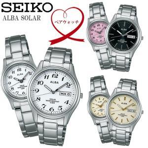 SEIKO ALBA セイコー アルバ ソーラー腕時計 ペアウォッチ ユニセックス 10気圧防水 ステンレス ハードレックス シンプル ブランド ALBA-PAIR02 cameron