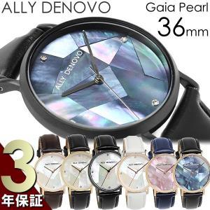 ポイント最大20倍 ALLY DENOVO/アリーデノヴォ 36mm レディース 腕時計 パール 真...
