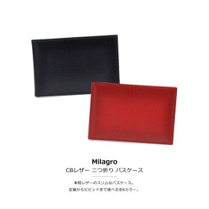 【Milagro】 ミラグロ CBレザー 二つ折り パスケース bt-ps07|cameron