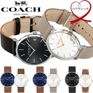 エントリーで10%還元 COACH コーチ ペア ウォッチ 2本セット 腕時計 ウォッチ クオーツ 日常生活防水 cc-pair07