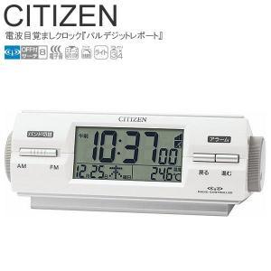 エントリーで目覚まし時計 電波時計 シチズン CITIZEN デジタル ラジオ付き|cameron