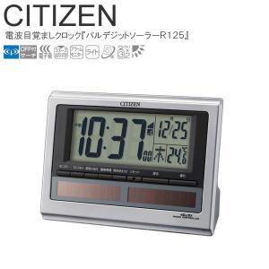 エントリーで目覚まし時計 電波時計 シチズン CITIZEN デジタル ソーラー|cameron