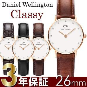 Daniel Wellington ダニエルウェリントン 腕時計 レディース 26mm 本革レザー スワロフスキー ローズゴールド Classy クラッシー 人気 ブランド