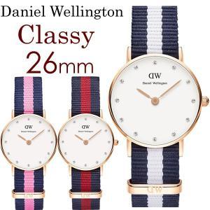 Daniel Wellington ダニエルウェリントン 腕時計 レディース 26mm NATO ナイロンベルト ローズゴールド 人気 ブランド 0905DW 0906DW 0908DW
