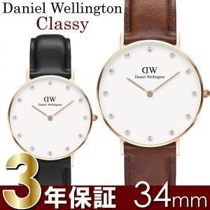 Daniel Wellington ダニエルウェリントン 腕時計 レディース 34mm 本革レザー スワロフスキー ローズゴールド Classy クラッシー 人気 ブランド