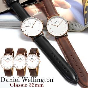 Daniel Wellington ダニエルウェリントン 腕時計 レディース 36mm 本革レザー DW 腕時計 ローズゴールド メンズ レディース クラシック