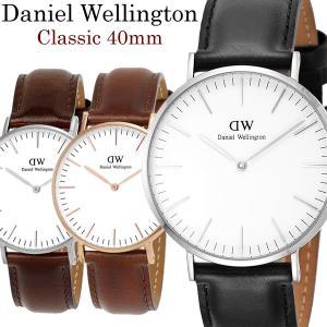 Daniel Wellington ダニエルウェリントン 腕時計 メンズ 40mm 本革レザー Classic クラシック 人気 ブランド