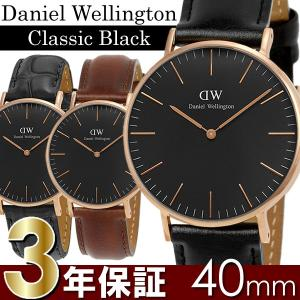 Daniel Wellington ダニエルウェリントン ブラック クラシック 黒 腕時計 40mm 本革レザーベルト レディース メンズ ブランド 人気 ウォッチ|cameron