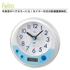 エントリーでFelio 置時計 掛時計 防滴 バスクロック FEA144 バブルタイマー|cameron
