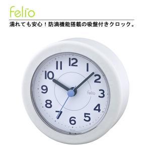 エントリーでFelio 防滴 バスクロック 吸盤付き FEA156 バブルフィズ|cameron