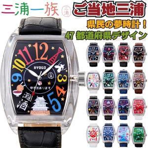 フランク三浦一族 47都道府県 腕時計 メンズ レディース 超一流腕時計ブランド ご当地三浦 県民の夢時計 コラボモデル|cameron