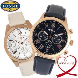 FOSSIL フォッシル ペアウォッチ 2本セット 腕時計 クロノグラフ クオーツ 5気圧防水 メンズ レディース ステンレス レザーベルト BQ1735IE BQ3085