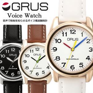 GRUS/グルス ボイス電波腕時計 音声 時刻 カレンダー 日本初登場 音声腕時計 牛革ベルト GR...