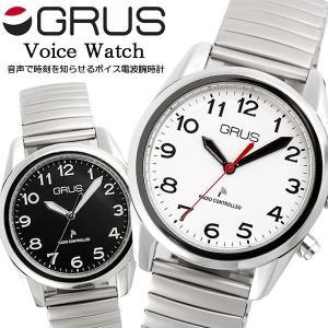 GRUS/グルス ボイス電波腕時計 音声 時刻 カレンダー 日本初登場 音声腕時計 伸縮ベルト GR...