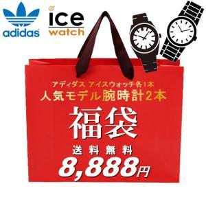 福袋 2021 アディダス、アイスウォッチの腕時計2点セット ユニセックス 数量限定 送料無料 ウォ...