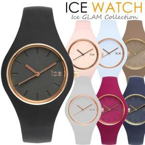 エントリーで15%還元 アイスウォッチ ICE WATCH アイスグラム メンズ レディース ウォッチ シリコン 腕時計 防水 ラバーの画像
