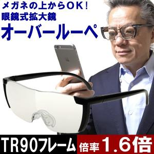 エントリーで10%還元 眼鏡の上から装着できる メガネ型オーバールーペ メガネ 眼鏡 ルーペ 1.6倍 拡大鏡 精密作業 読書 敬老の日の画像